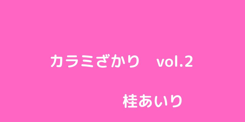 からみ ざかり vol3